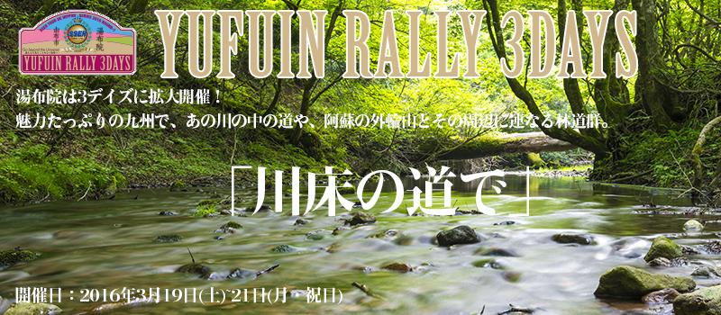 yufuin_2016
