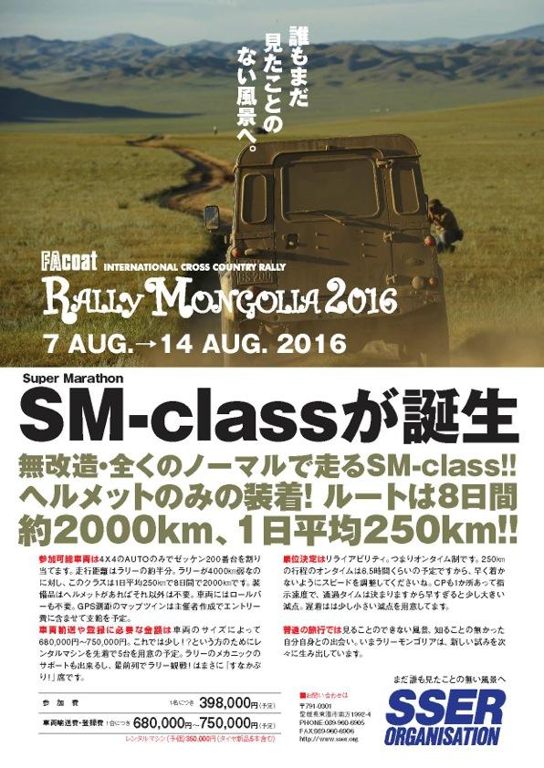 rm2016-sm-class_20151225