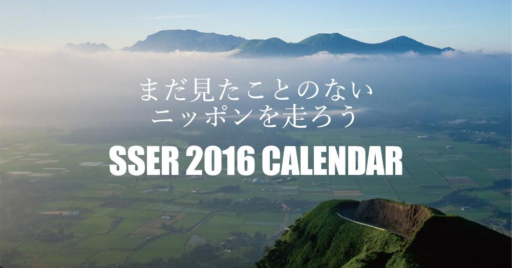 20160215_sser2016_image0