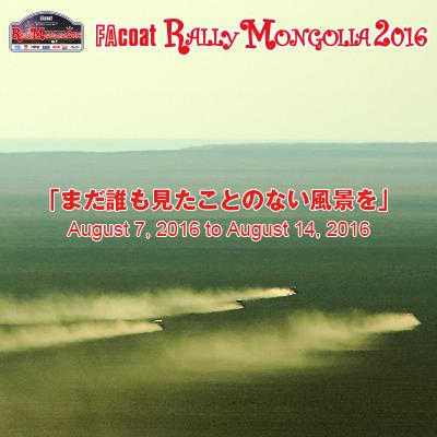 FAcoat RallyMongolia2016