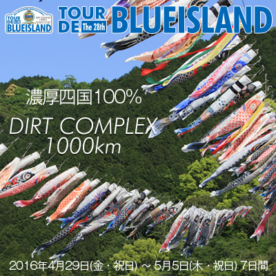 The 28th TOUR DE BLUEISLAND 2016