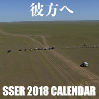 SSER 2018 CALENDAR