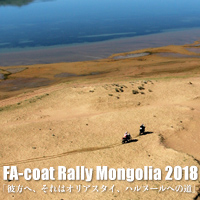 FA-coat Rally Mongolia 2018