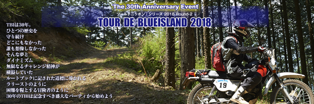 The 30th Anniversary Event TOUR DE BLUEISLAND 2018