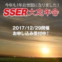 SSER2017忘年会