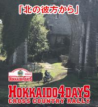 第12回 北海道4デイズ2018