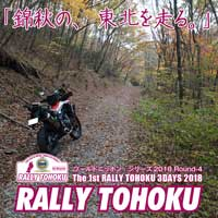 The 1st RALLY TOHOKU 3DAYS 2018
